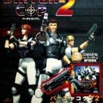 Virtua Cop 2 Free Download its Ocean of Games